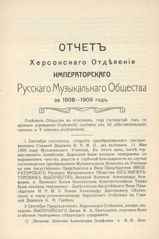 Звіт  1908-1909р - № 6