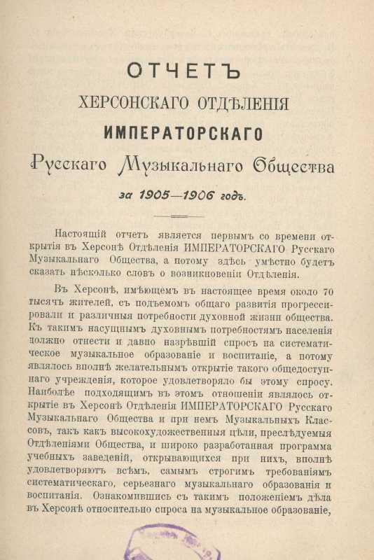 стр. 1 звіт 1905-1906р - № 4
