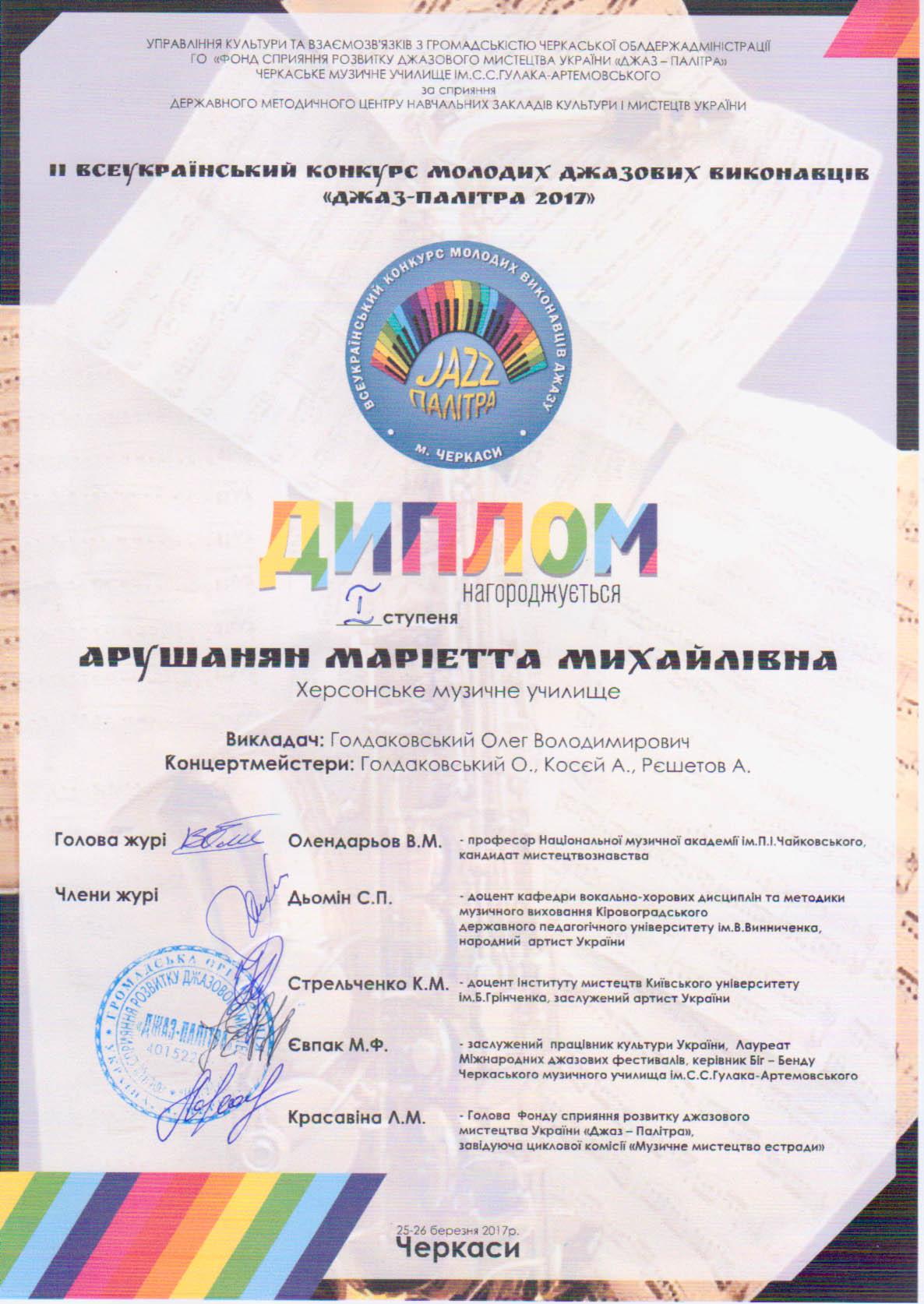 Арушанян