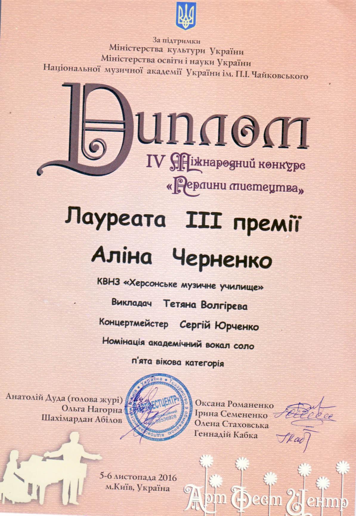 chernenko-2