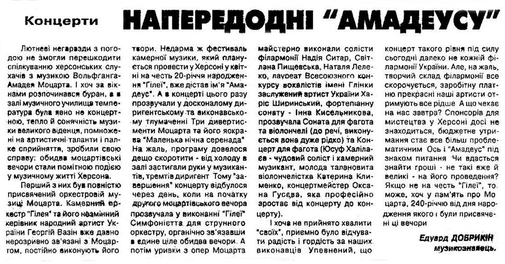 Газеты Добрыкин 001