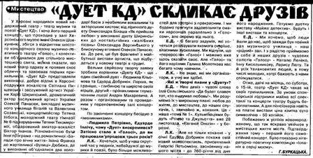 Газеты про Деэт КД