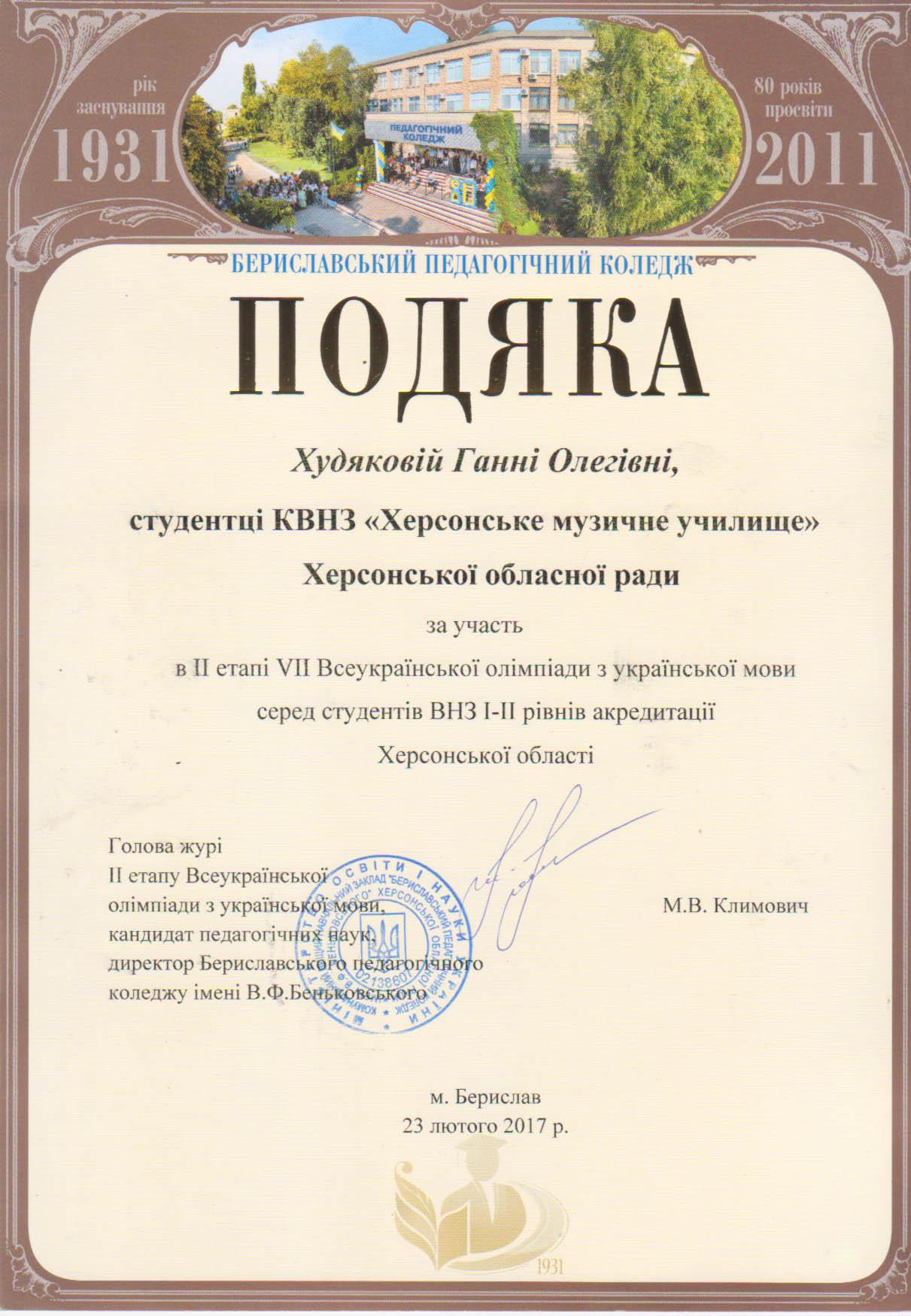 Худякова Подяка