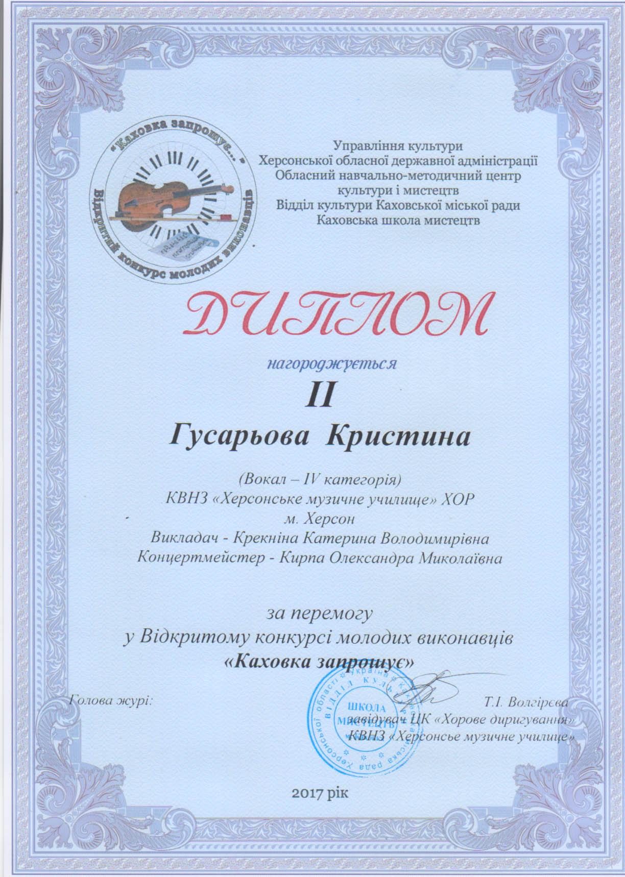 IГусарьоваG