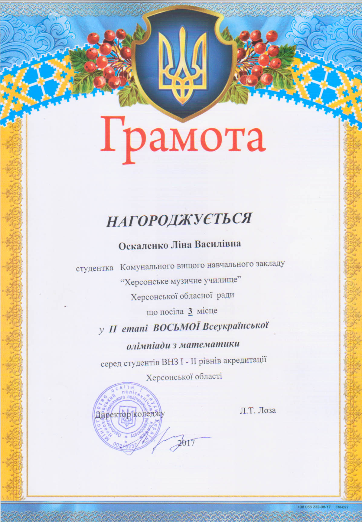 Оскаленко Грамота