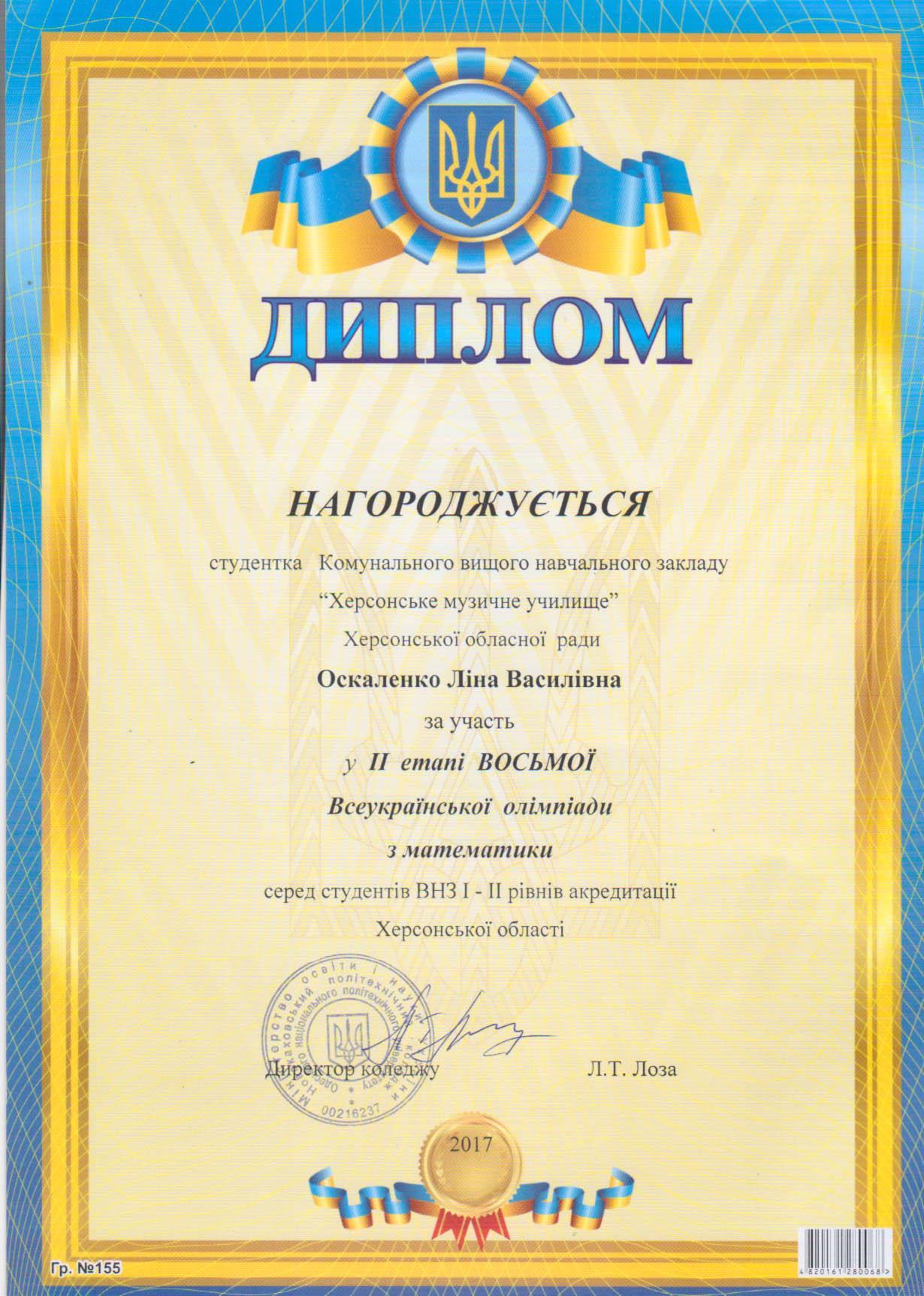 Оскаленко диплом
