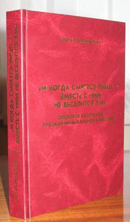Solomonova4