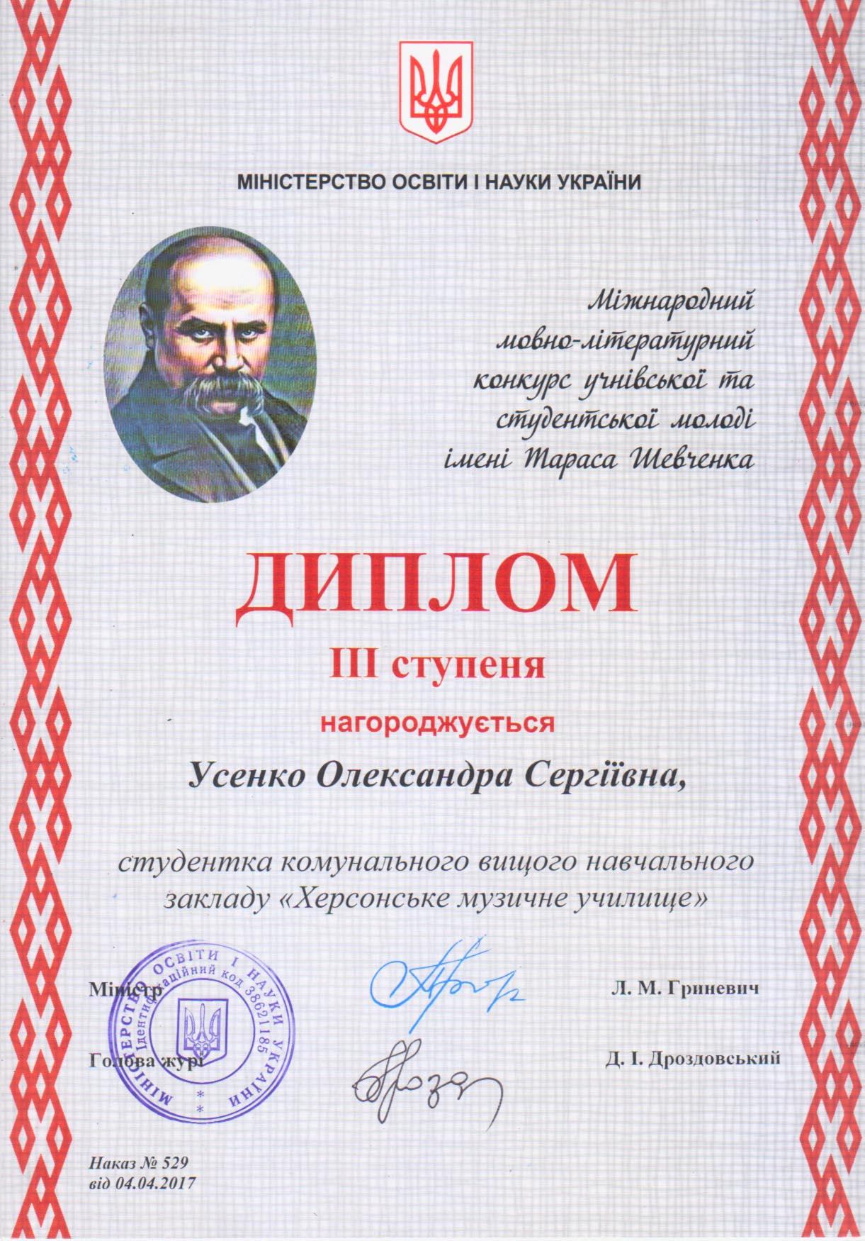 Усенко