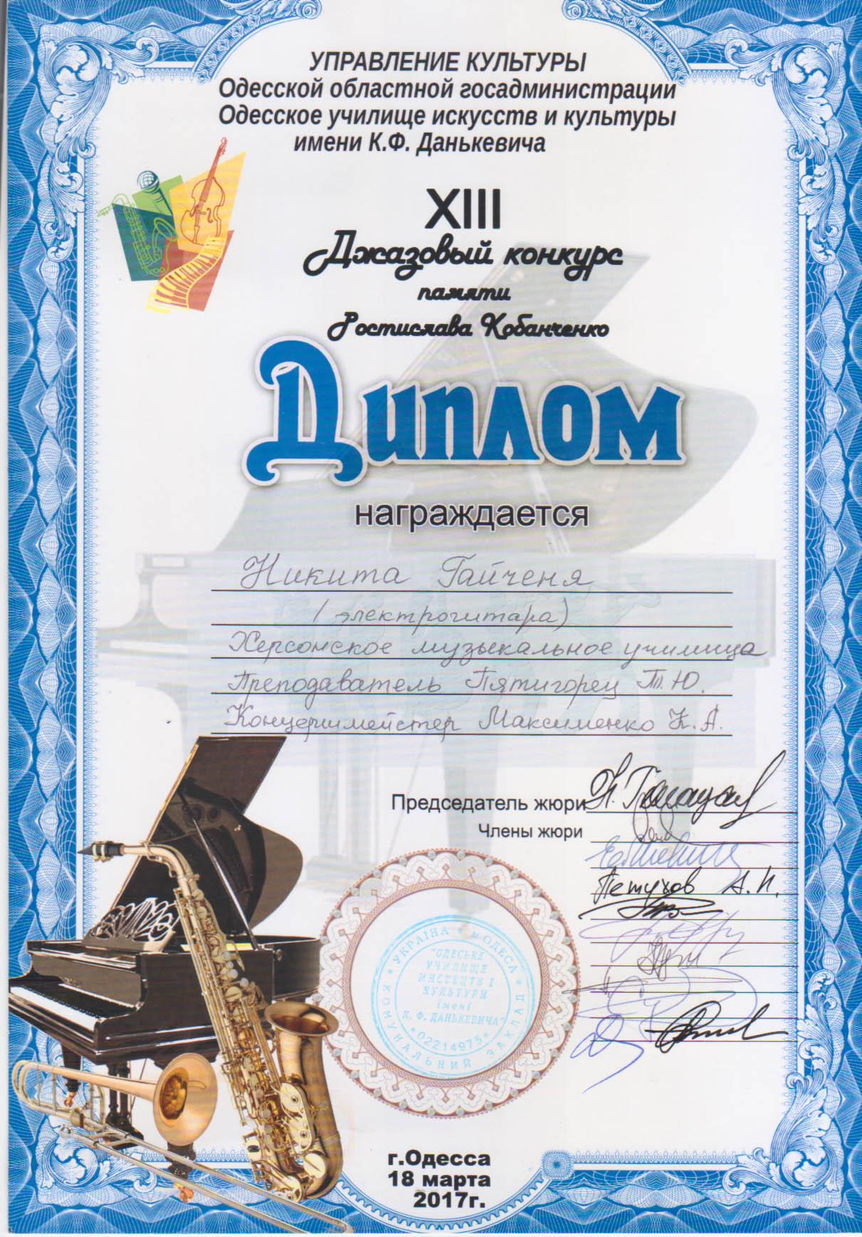 диплом Гайченя
