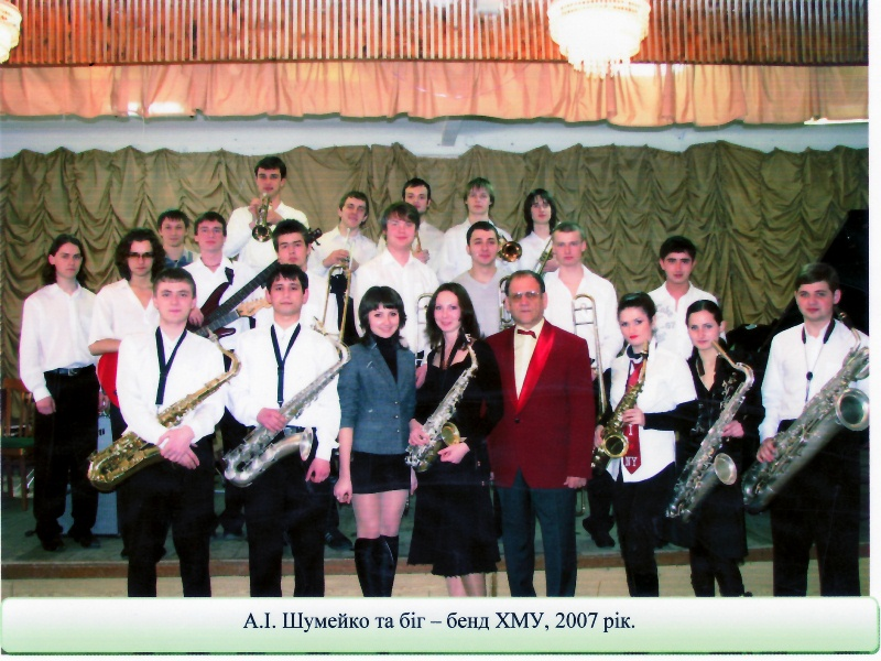 Джаз-бенд ХМУ 2007