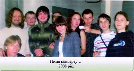 після концерту 2008р.
