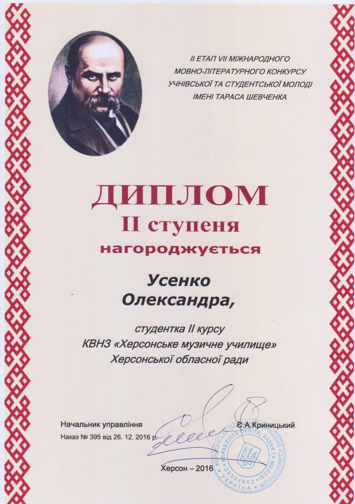 Усенко Олександра